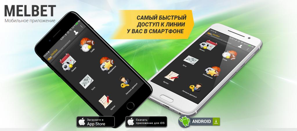 Мелбет приложение на андроид