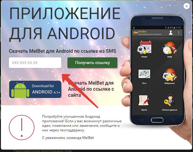 Ввод телефона для получения ссылки на приложение
